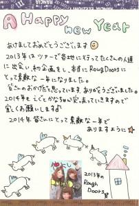 newyear2014_an