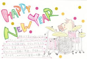 newyear2014_kana